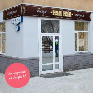 "Кафе-пекарня ""Ням-Ням"" на Мира 43 - заказ и доставка пирогов в Омске"