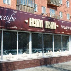 "Кафе-пекарня ""Ням-Ням"" на 22 Апреля, 8 - заказ и доставка пирогов в Омске"