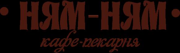 """Кафе-пекарня """"НЯМ-НЯМ"""". Доставка пирогов в Омске"""